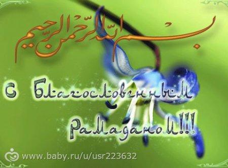 ФК «Кайсар» поздравляет  всех мусульман с началом священного месяца Рамадан!