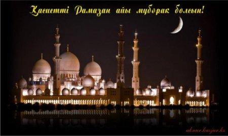 Рамазан айы құтты болсын!