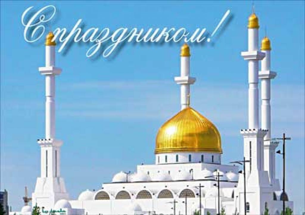 узбекский открытки курбан айт снимок