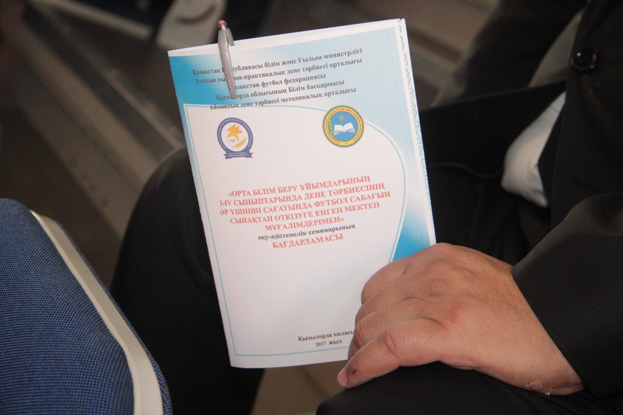 Семинар на тему Урок футбола  прошел в Кызылорде