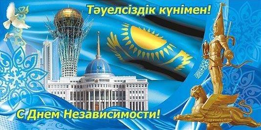 С ДНЕМ НЕЗАВИСТИМОСТИ РЕСПУБЛИКИ КАЗАХСТАН