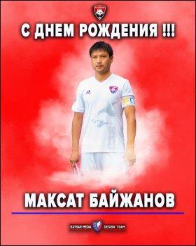 С днем рождения - Максат Байжанов!