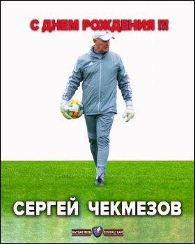 С днем рождения, Сергей Викторович!